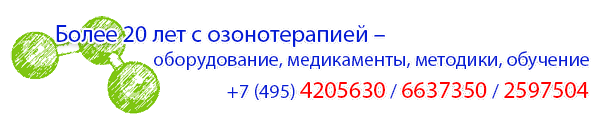 +7 (495) 4205630 / 6637350 / 2597504